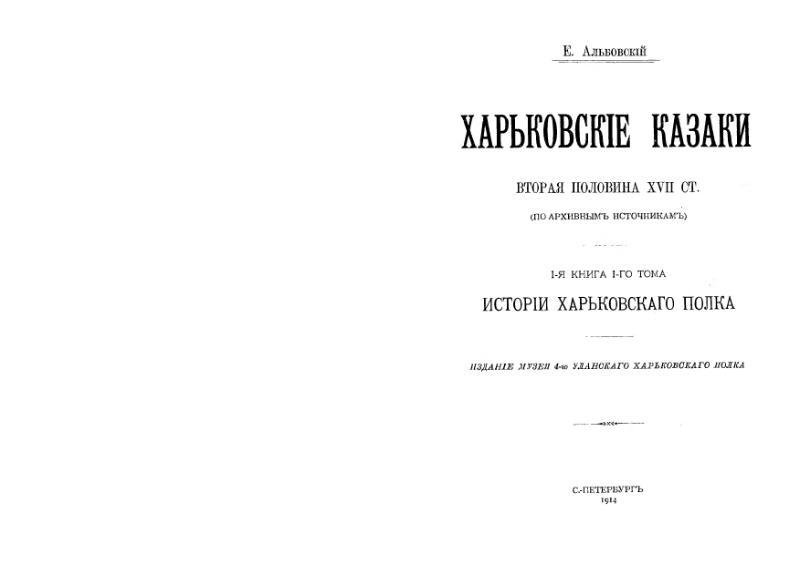 File:1914. Харьковские казаки.djvu