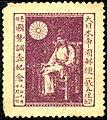 1920 Empire of Japan Census.jpg