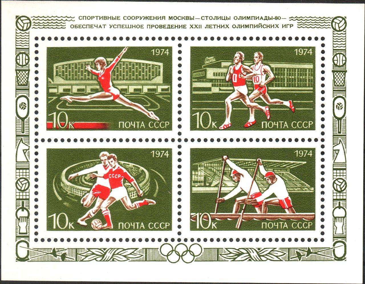 Олимпийская филателия 6
