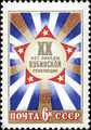 1979 USSR Stamp 20th anniversary of Cuban Revolution.jpg