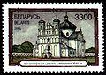 1996. Stamp of Belarus 0201.jpg