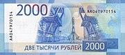 2000 rublos 2017 reverse.jpg