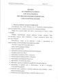 2015-11-16 protRJP.pdf