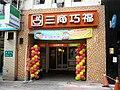 3375 E-Mei Store 20110511.jpg