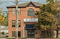 348 Sheppard Ave E Toronto Ontario M2N 3B4 大唐金融 BFG Global Fit Financial Building.jpg