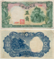 5 Jiao - The Central Bank of Manchuria.png