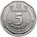 5 hryvnia coin of Ukraine, 2018 (averse).jpg