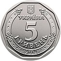 5 hryvnia coin of Ukraine, 2018 (averse).jpg