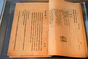 A Madman's Diary - A copy of A Madman's Diary in the Beijing Lu Xun Museum