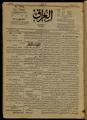 Al-Iraq, Number 115, October 15, 1920 WDL10211.pdf