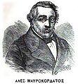 Alexandros Mavrokordatos.JPG
