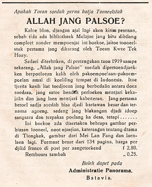 Allah jang Palsoe - An advertisement for the published script, included in the 1930 printing of Boenga Roos dari Tjikembang
