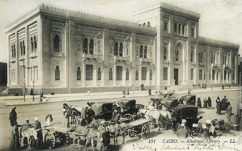 File:Arab Museum.jpg