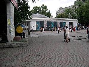 Arsenalna (Kiev Metro) - Surface vestibule (2007)