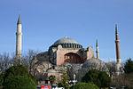 イスタンブルのハギア・ソフィア大聖堂 周囲の4本のミナレットはオスマン帝国時代にモスクに転用された際に付け加えられたもの。