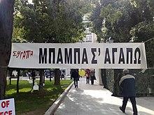 Athens, Syntagma Square, SYGAPA, 2004