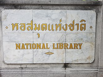 National Library of Thailand - Sign, National Library of Thailand