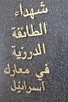 Beit Yad La-Banim, Oliphent house in Dalyat al-Karmel IMG 6141.JPG