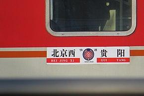 K507/508次列车