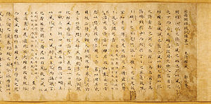 Japanese poetry - Book of Odes Dainembutsuji, commentary fragment (Shijing commentary fragment, 毛詩鄭箋残巻, mōshi teisen zankan). Before 1185.