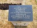 Brotherhood grave of Soviet soldiers in Balakliia (670 burieds) (10).jpg