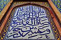 Calligraphy on the outer wall at the Wazir Khan Mosque in Lahore, Pakistan.jpg