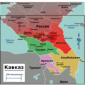 Caucasus regions map (ru).png