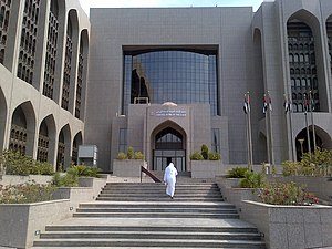 Central Bank of the United Arab Emirates - Image: Central Bank of the United Arab Emirates