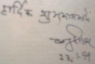 Chandra Shekhar Eighth Prime Minister of India