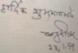 Chandra Shekhar - Image: Chandrashekhar Prime Minister