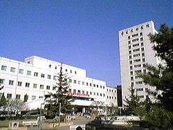 China-Japan Friendship Hospital 1.jpg