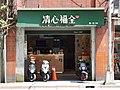 Ching-Shin Fu-Chuan Yi 1st Store 20210411.jpg
