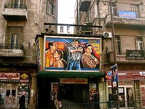 Cinema of Syria - A movie theatre in Aleppo
