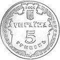 Coin of Ukraine BiLGOROD A.jpg