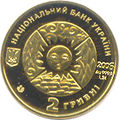 Coin of Ukraine Ram A2.jpg
