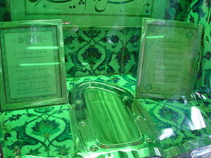 Relics of Muhammad - Image: DSC04741 Istanbul Impronta del piede di Maometto ad Eyüp Foto G. Dall'Orto 30 5 2006