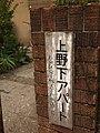 Dojunkai Uenoshita apartment , Tokyo - panoramio (1).jpg