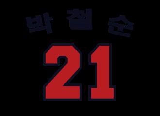 Doosan Bears - Image: Doosan Bears Retired 21Flag