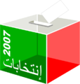 Elections in Morocco 2007.png