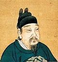Emperor Shizong of Later Zhou Guo Rong.jpg