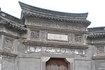 Entrance of Yuqiaqin's Old House.JPG