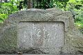 Entsuji Ryokan Monument 04.JPG