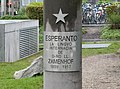Esperanto-Denkmal - Hauptbahnhof Linz (2).jpg