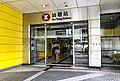 Exit B2 of Yau Tong Station (20190303131450).jpg