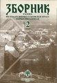 Gačić, Radoš (uredio) - Zbornik radova Muzeja rudničko-takovskog kraja Gornji Milanovac 2, 2003.pdf