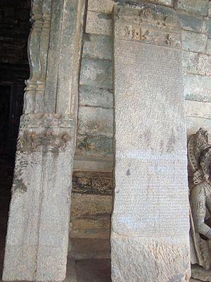 Galaganatha - Image: Galageshwara temple Galaganatha 3