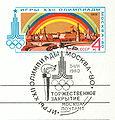 Gashenie Moskva-stolicza Olimpijskix igr 3 avg 1980 Zakrytie Igr.jpg