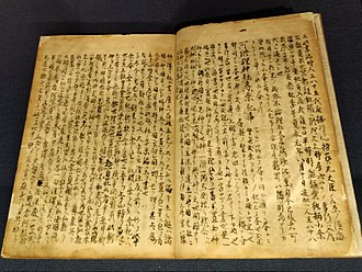 Goseibai Shikimoku - A copy of the Goseibai Shikimoku transcribed in the 17th century. Collection of the Tōyō Bunko, Tokyo.