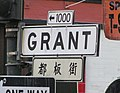 Grant-Avenue.JPG