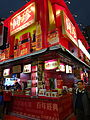 HKBPE 香港工展會 CWB Victoria Park HK Brands and Products Expo booth Tung Chun night Dec-2015 DSC.JPG